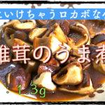【低糖質レシピ】ズボラでロカボなレンチン小鉢!「椎茸のうま煮」【動画(有)】