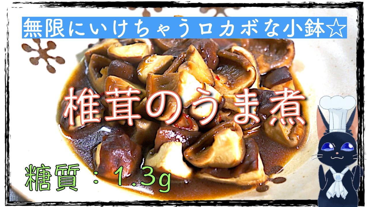椎茸 ダイエット 低糖質 レシピ