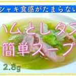 【低糖質レシピ】シャキシャキ食感がたまらない!「生ハムとレタスの簡単スープ」【動画(有)】