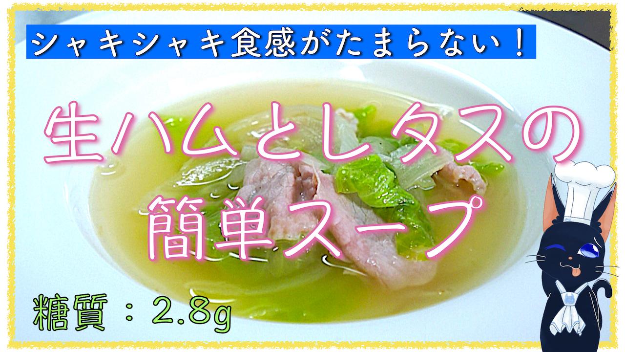 生ハム レタス スープ レシピ 作り方