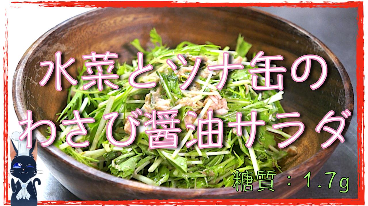 水菜 サラダ 低糖質 糖質制限