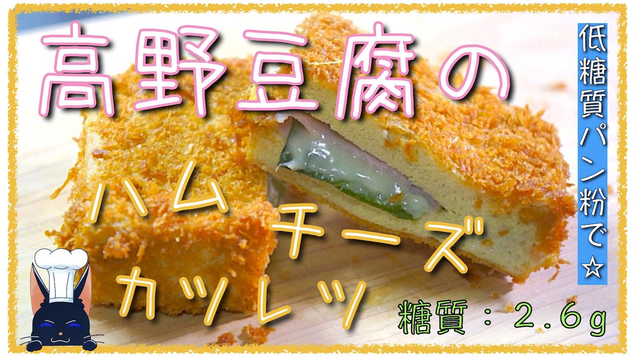 高野豆腐 糖質ゼロハム レシピ ダイエット