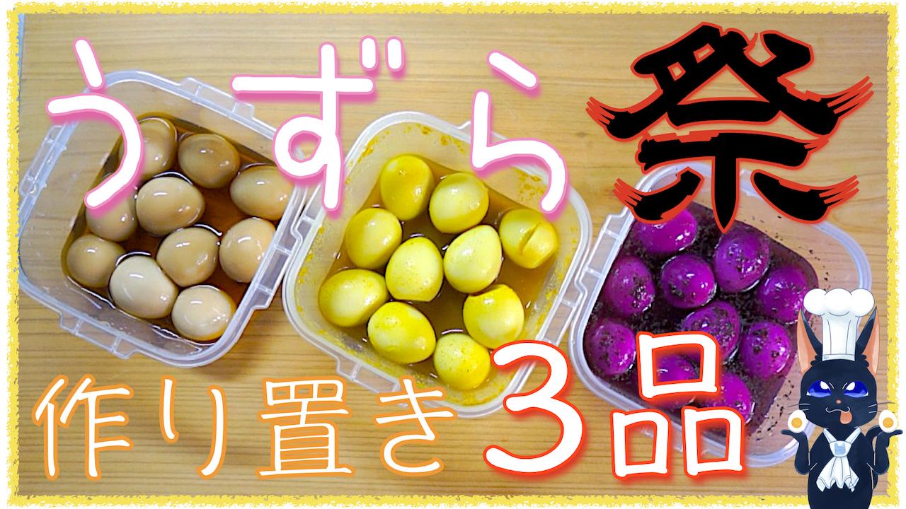 うずらの卵 レシピ 作り置き 簡単