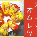 【簡単レシピ】カラフルで可愛い!「パプリカのオープンオムレツ」【動画(有)】