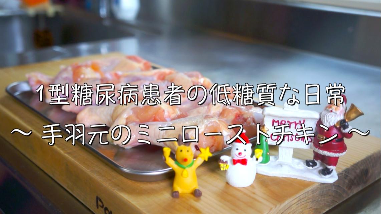 クリスマス レシピ ローストチキン オシャレ