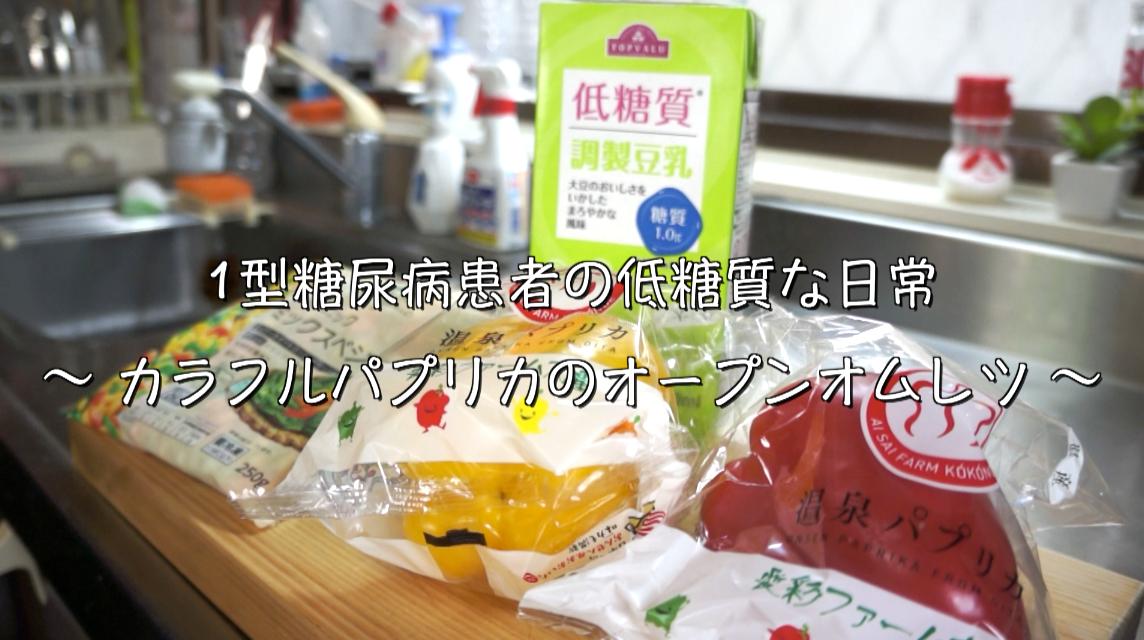 パプリカ 糖質制限 オープンオムレツ レシピ