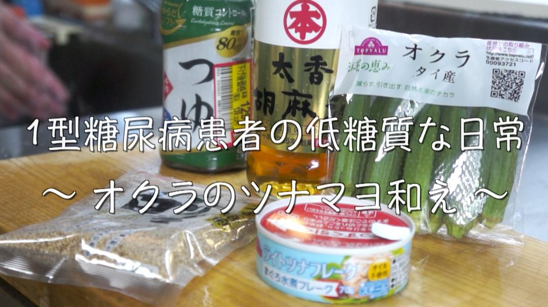 オクラ ツナ缶 無限 レシピ 低糖質