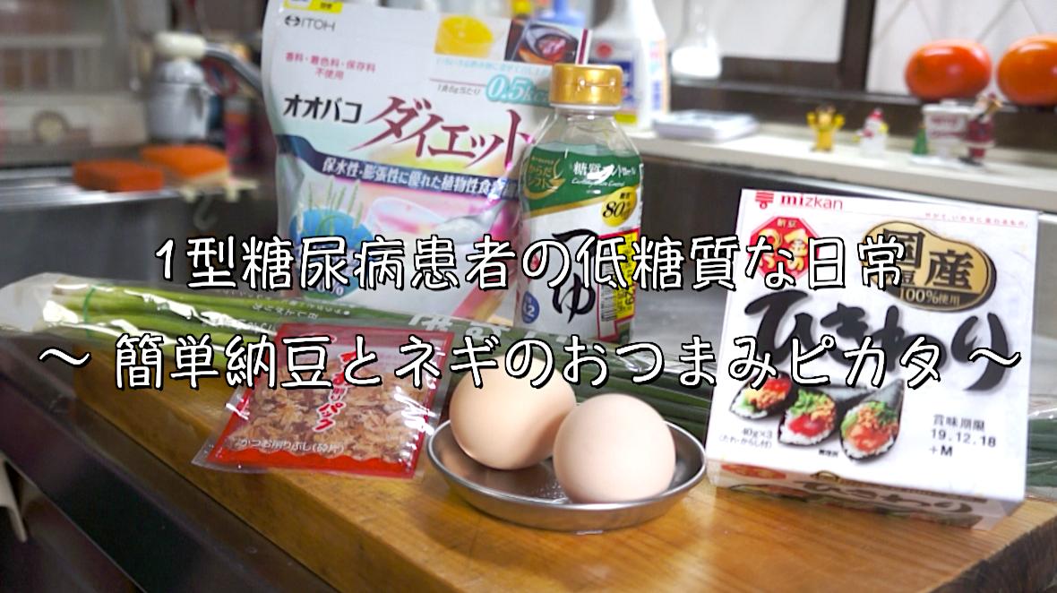 納豆 オオバコ粉 レシピ ダイエット 糖質制限 低糖質