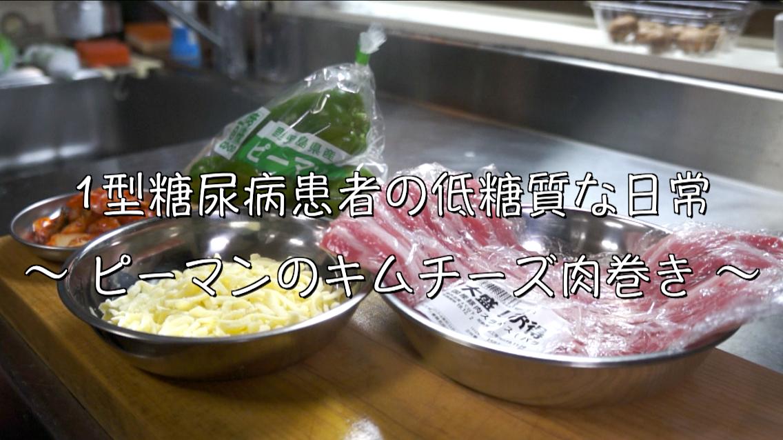 ピーマン 肉巻き キムチ 糖質制限 低糖質 レシピ