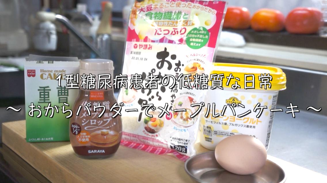 おからパウダー パンケーキ 糖質制限 スイーツ 低糖質