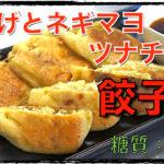 【糖質制限レシピ】一風変わった餃子風!?「油揚げとツナ缶のネギマヨチーズ」【動画(有)】