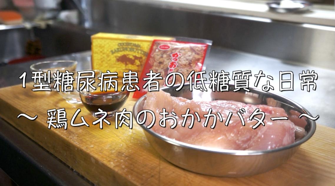 鶏ムネ肉 おかか 低糖質 糖質制限 レシピ