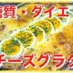 小麦粉不使用でこんなにウマい!「マッシュルームとベーコンの卵チーズグラタン」【動画(有)】