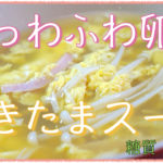 【節約レシピ】お家で簡単!「えのきとハムのふわふわかき玉スープ」【動画(有)】