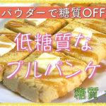 【糖質制限スイーツ】糖質OFFなのに大満足!?「おからパウダーでメープルパンケーキ」【動画(有)】