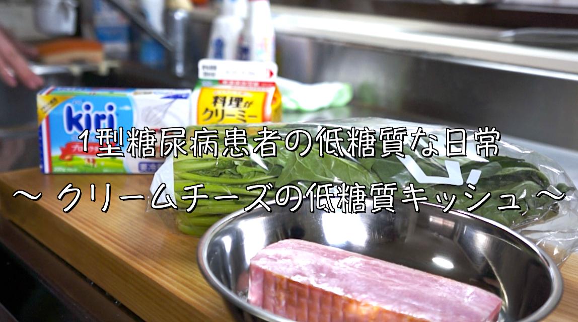 ほうれん草 キッシュ 糖質制限 レシピ