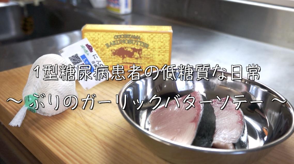 ぶり ガーリックバター レシピ