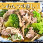 【ダイエットレシピ】レンジで簡単 ♬「豚肉とブロッコリーのめんつゆ蒸し」【動画(有)】