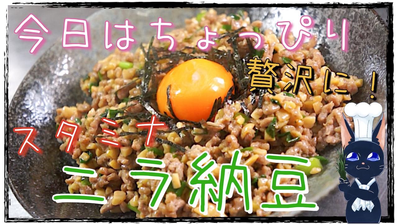 納豆 おつまみ ダイエット レシピ 低糖質