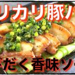 【糖質制限レシピ】ネギだくソースが最高!豚バラブロックのカリカリ焼きの作り方【動画(有)】