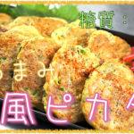 【ダイエットレシピ】オオバコ粉でもっちり!「納豆とネギのおつまみ和風ピカタ」【動画(有)】