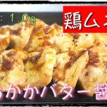 【糖質制限レシピ】簡単なのに絶品級!「鶏ムネ肉のおかかバター醤油」【動画(有)】