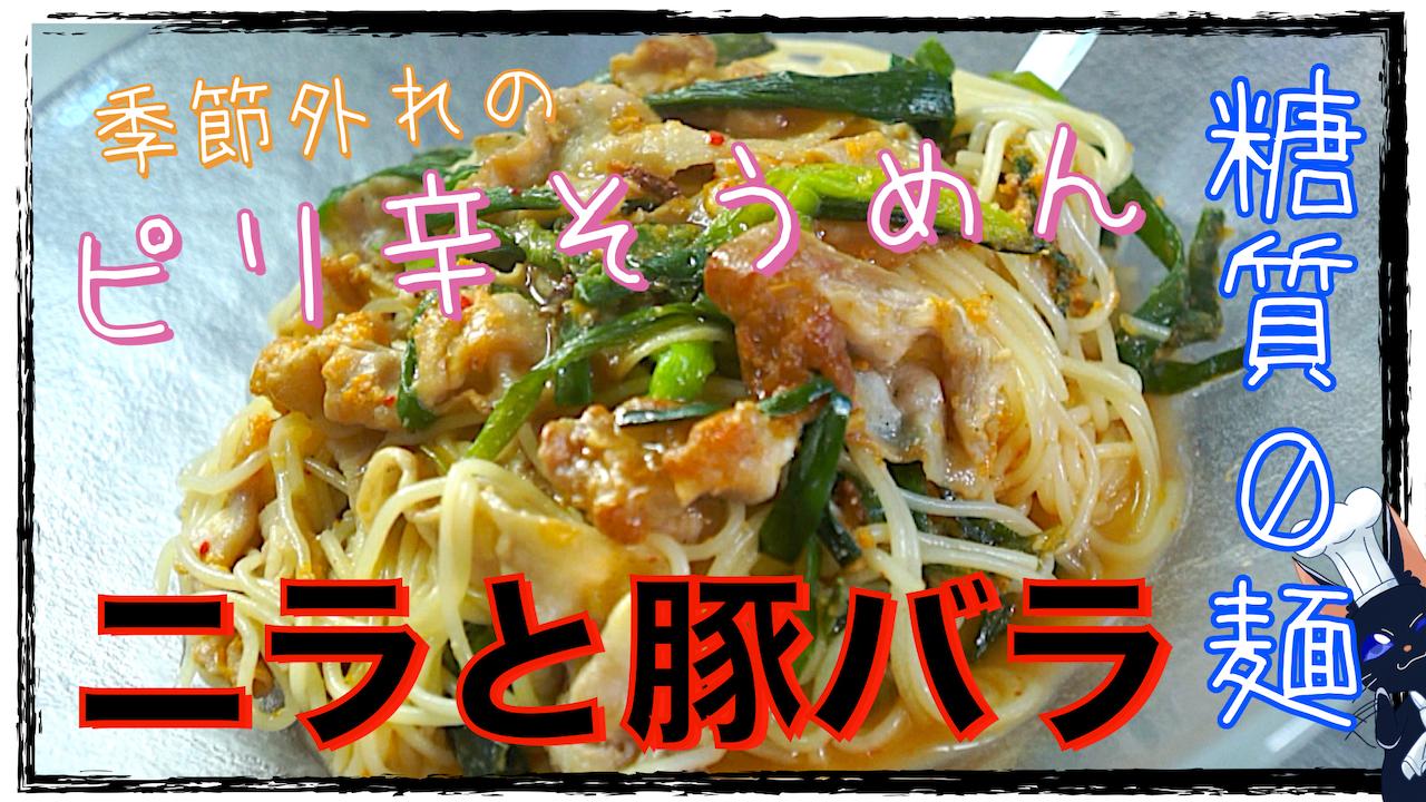 糖質0麺 レシピ ダイエット 糖質制限 アレンジ