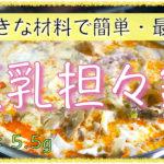 【ダイエットレシピ】低糖質でイソフラボンたっぷり!「担々鍋風豆乳スープ」の作り方【動画(有)】