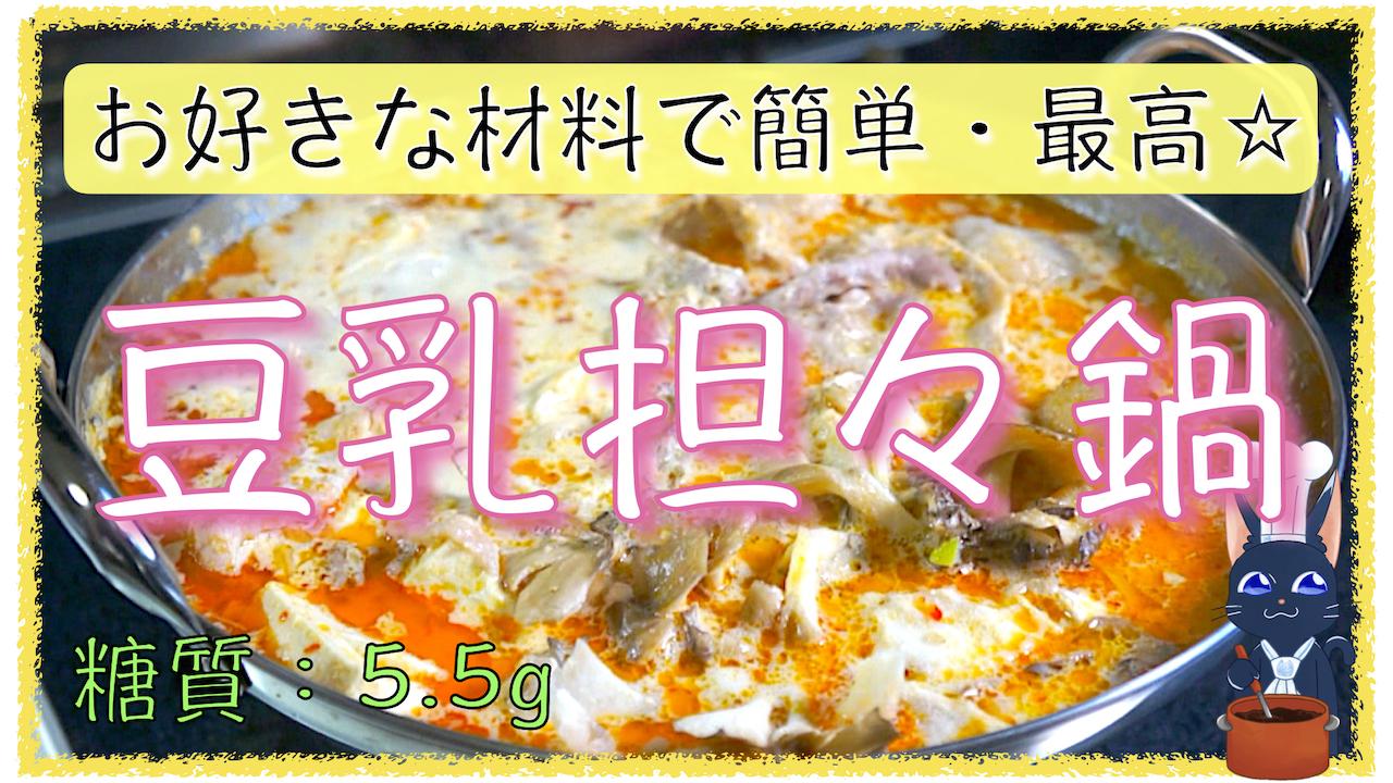 豆乳 坦々鍋 ダイエット レシピ