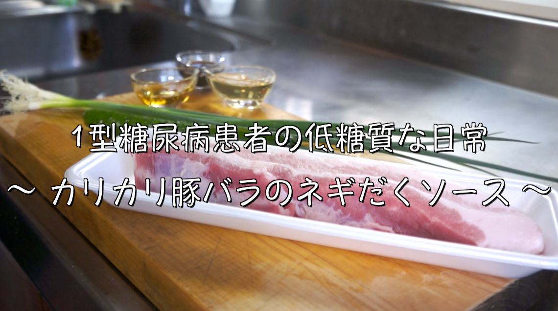 豚バラ肉 レシピ 簡単 低糖質