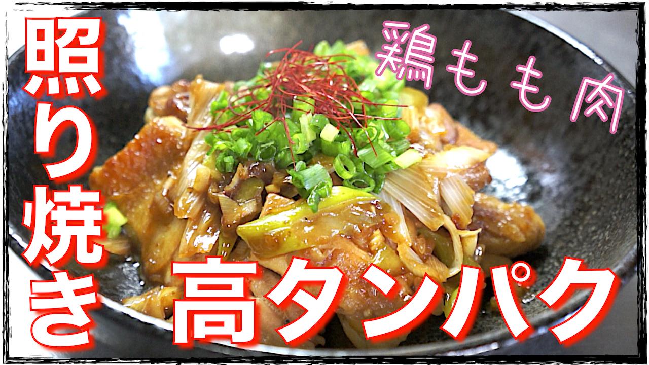 鶏肉 白ネギ ダイエット レシピ