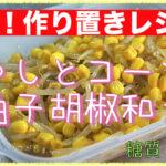 【作り置き小鉢レシピ】レンジで簡単おつまみ!「もやしとコーンの柚子胡椒和え」【動画(有)】