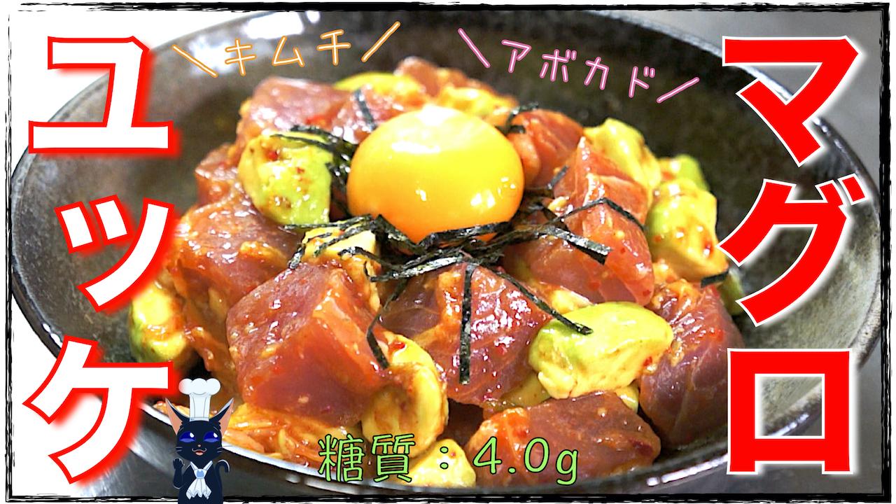 マグロ ユッケ アボカド レシピ 低糖質