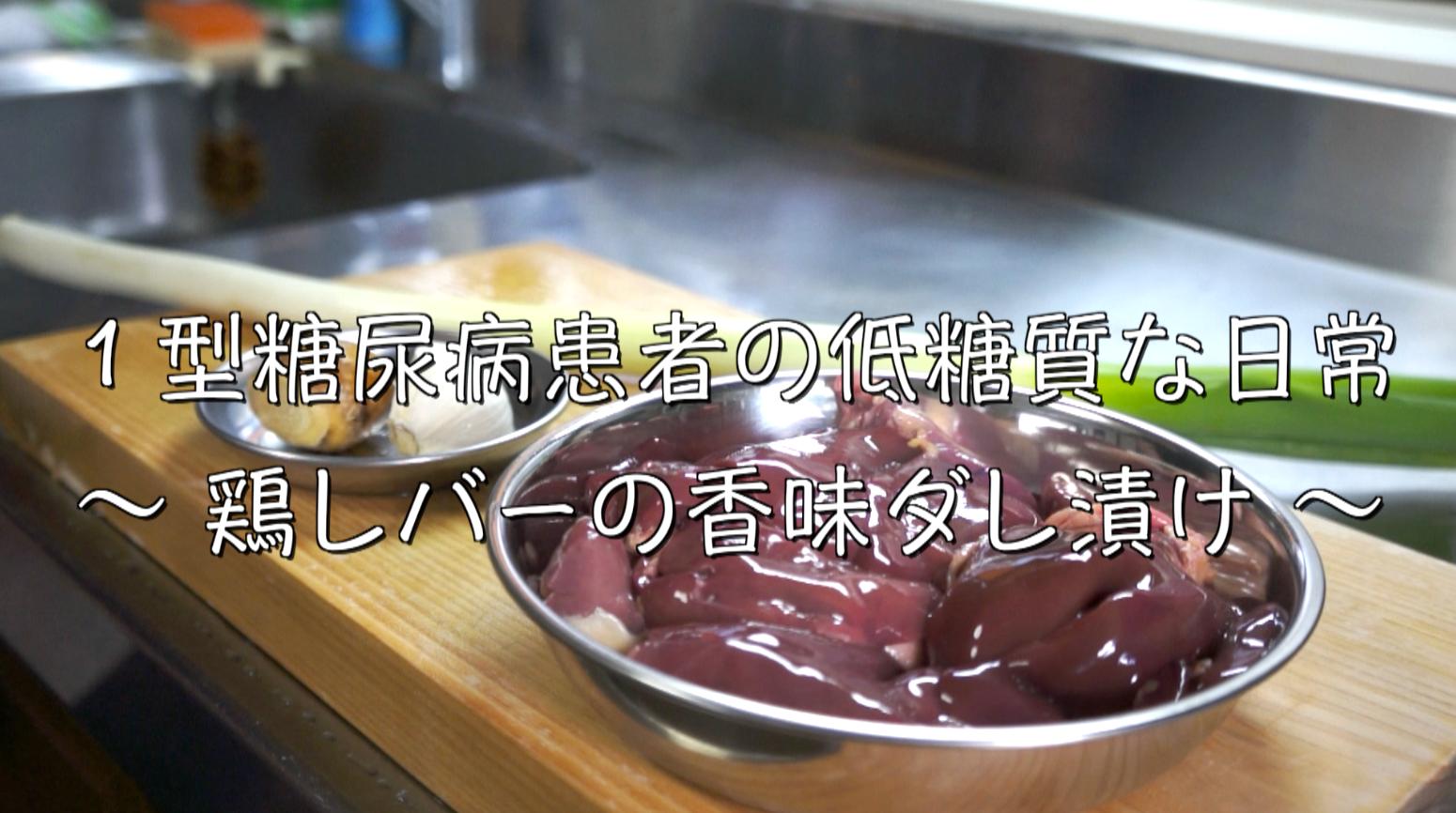 鶏レバー レシピ 低糖質 糖質制限