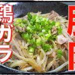 【低糖質レシピ】5分で作れる!「豚肉ともやしの鶏ガラポン酢炒め」【動画(有)】