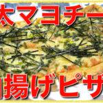 【糖質制限レシピ】1度食べたら止まらない!「油揚げの明太チーズピザ」の作り方【動画(有)】