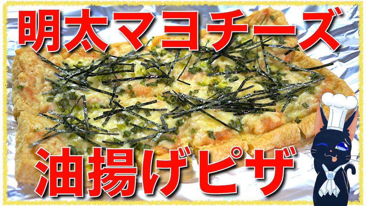 油揚げ ピザ 糖質制限 レシピ