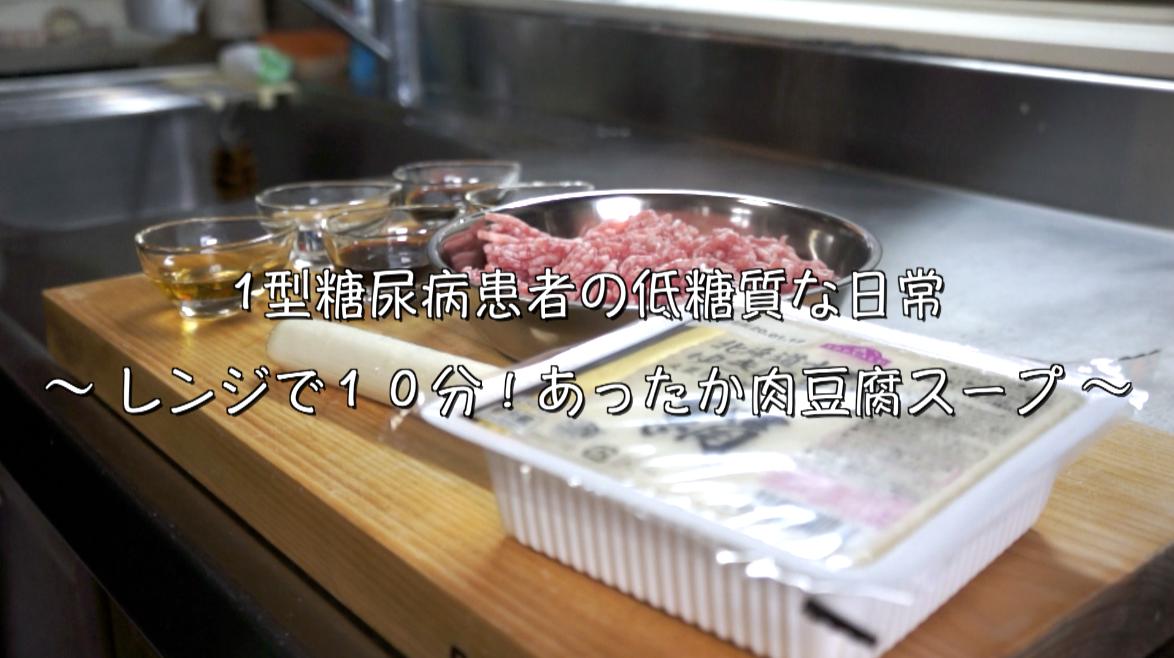 肉豆腐 レシピ 糖質制限 簡単