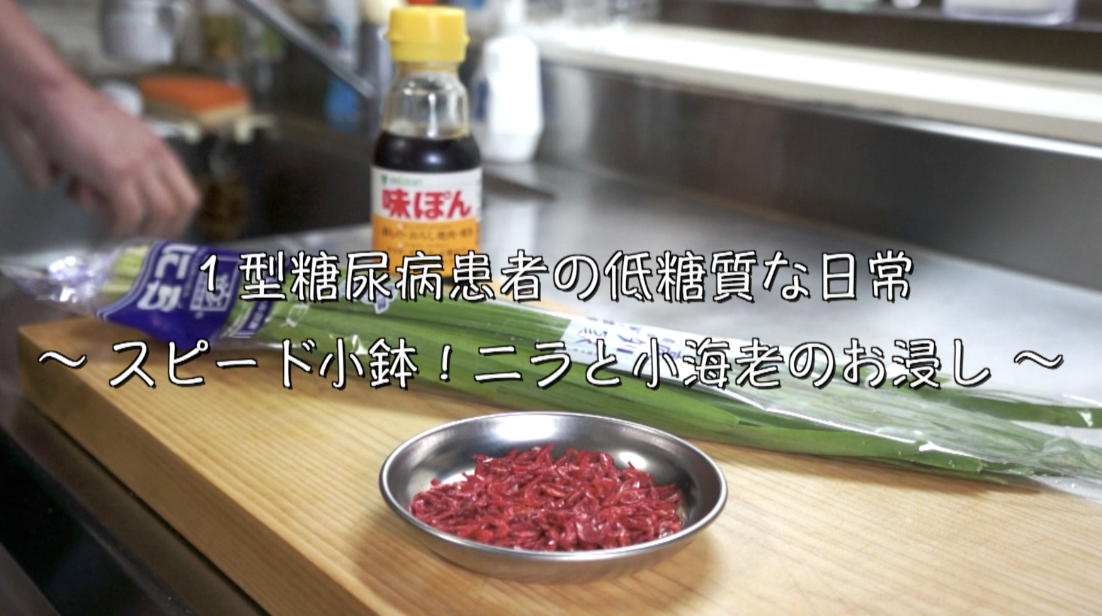ニラ 小鉢 レシピ 低糖質
