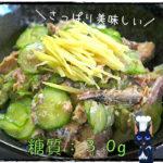【糖質制限レシピ】さっぱりアレンジ♬「サバ缶ときゅうりの酢味噌和え」【動画(有)】