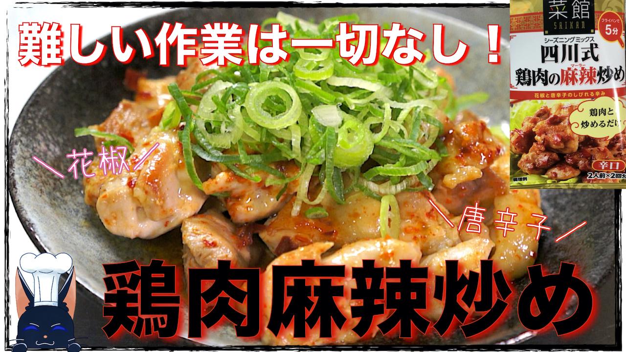 S&Bシーズニング 低糖質 レシピ 鶏肉