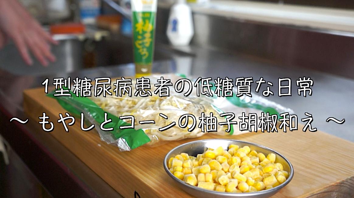 もやし 作り置き レシピ 低糖質