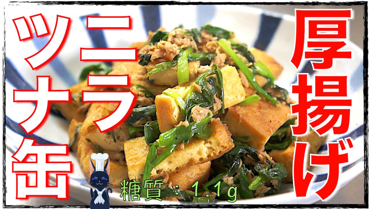 ツナ缶 ニラ 厚揚げ 低糖質 レシピ