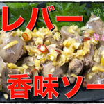 【糖質制限レシピ】簡単下処理♬「鶏レバーの香味ダレ漬け」の作り方【動画(有)】