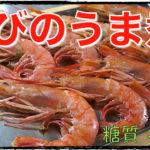【低糖質レシピ】有頭エビを使ってちょっぴり豪華に!「えびのうま煮」の作り方【動画(有)】