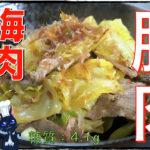 【誰でも作れる】サッパリ簡単レシピ!「豚肉とキャベツの梅ポン酢炒め」【動画(有)】