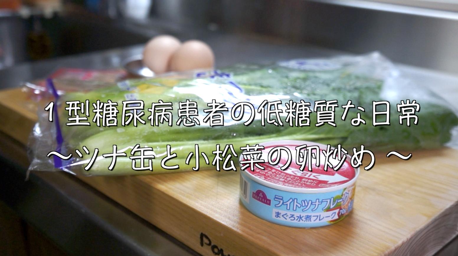 ツナ缶 小松菜 低糖質 レシピ
