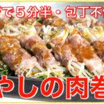 【糖質制限レシピ】レンジで簡単5分半!「さっぱり梅肉ソース!もやしの肉巻き」【動画(有)】