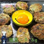 【糖質制限レシピ】豚ひき肉で超簡単!「シャキシャキ低糖質つくね」の作り方【動画(有)】