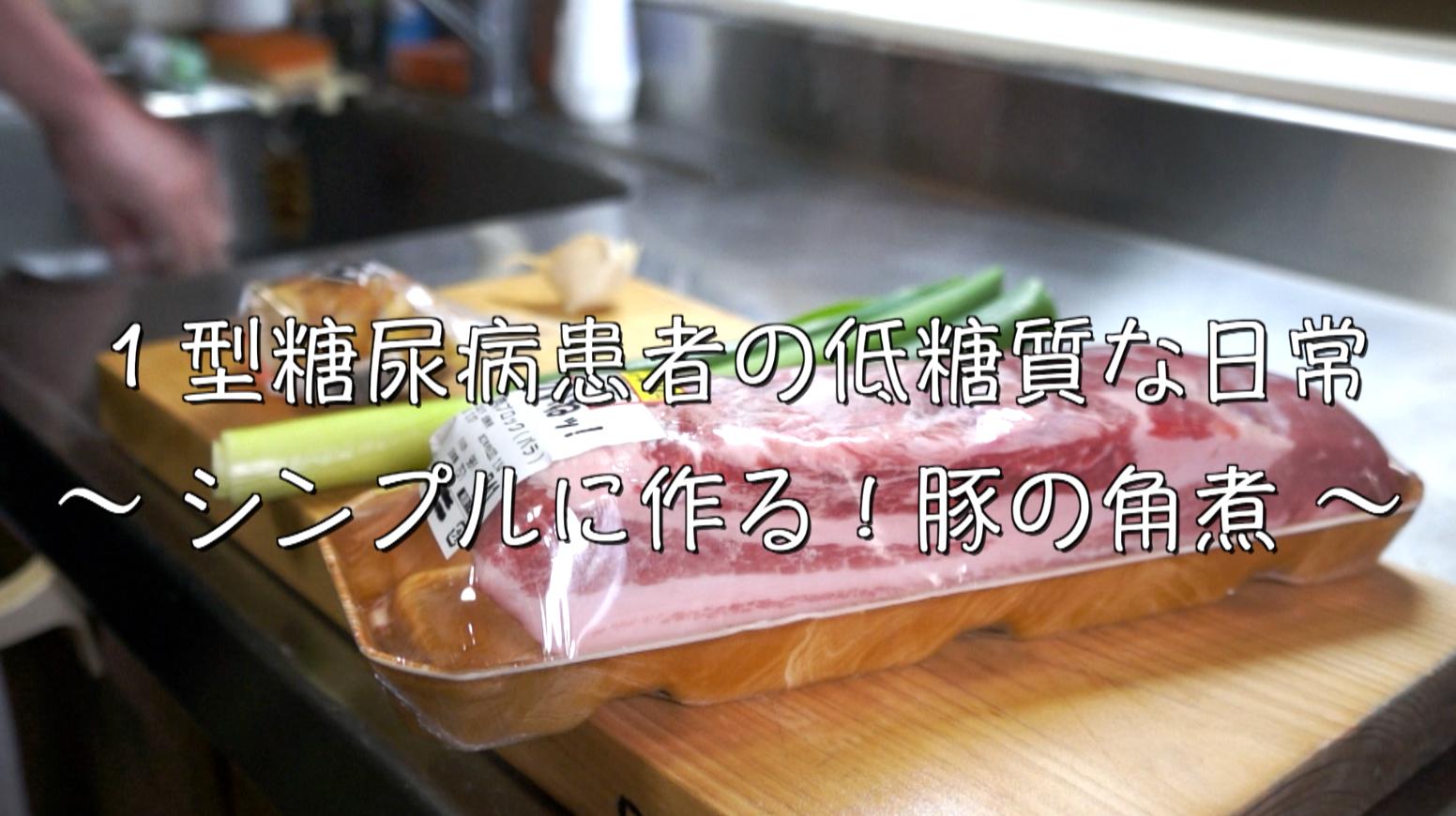 豚バラ 角煮 糖質制限 レシピ